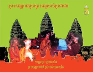 Cover-พระสังฆราชCambodia-1