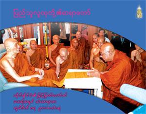 Cover-พระสังฆราชMyanmar-1