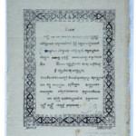 ฉายาบัตรของเจ้าพระคุณสมเด็จฯ เมื่อครั้งทรงทำทัฬหีกรรม ณ วัดบวรนิเวศวิหาร เขียนเป็นภาษาบาลีอักษรขอม