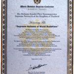"""การประชุมสุดยอดพุทธศาสนิกแห่งโลก สุดยอดผู้นำชาวพุทธ ทูลถวายตำแหน่งพระเกียรติยศว่า """"ผู้นำสงฆ์สูงสุดแห่งโลกพุทธศาสนา"""" แด่เจ้าพระคุณสมเด็จฯ ณ วันที่ ๑ กันยายน พ.ศ. ๒๕๕๕"""